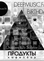 DEEPMUSIC.FM ART GROUP / BIRTHDAY SESSION @ Кафе-Бар