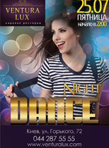 Dance night в Ventura Lux! @ Ventura Lux