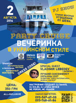 2 августа UA PARTY CRUISE ALL INCLUSIVE @ UA PARTY GROUP - ВЕЧЕРИНКА НА ТЕПЛОХОДЕ