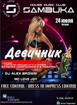 Девичник @ Sambuka house music club